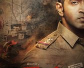 Sinam First Look!