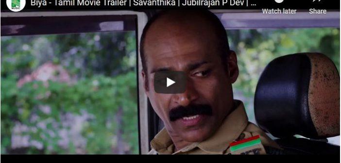 Biya – Tamil Movie Trailer |