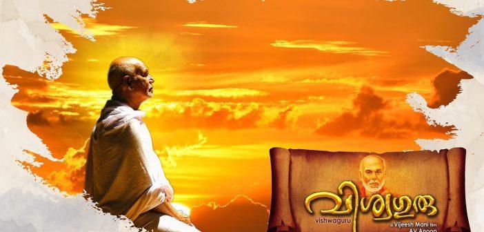 கோவா சர்வதேச திரைப்பட விழாவில் சமஸ்கிருத மொழித் திரைப்படம் 'நமோ'!