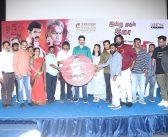 """Kabadadaari"" Movie Audio Launched By Actor Vijay Antony & Prod T.Siva!"